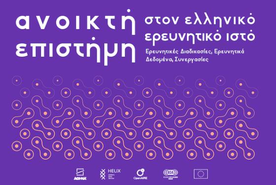 """Συμπόσιο """"Ανοικτή Επιστήμη στον ελληνικό ερευνητικό ιστό,"""" 29-30.11.2018"""