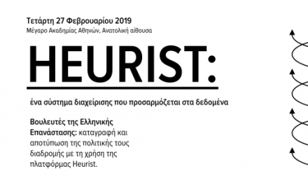 """Συνάντηση """"Heurist: Βουλευτές της Ελληνικής Επανάστασης, καταγραφή και αποτύπωση της πολιτικής τους διαδρομής"""", 27.02.2019"""