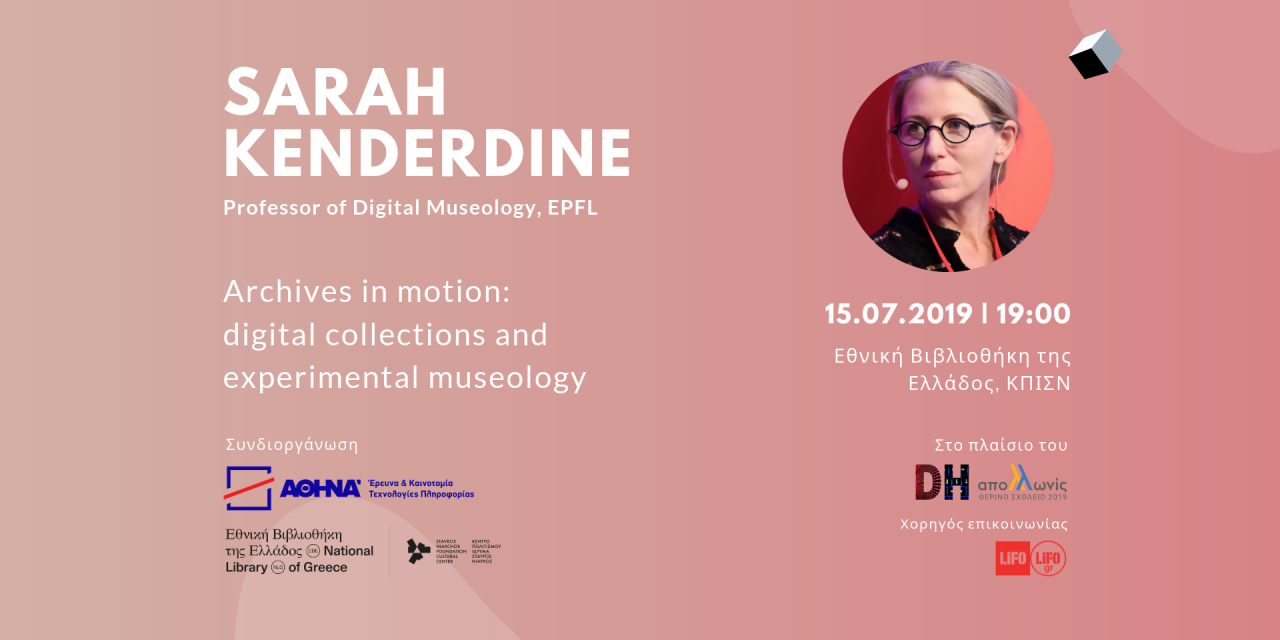 Ομιλία της Sarah Kenderdine στην Εθνική Βιβλιοθήκη της Ελλάδος, ΚΠΙΣΝ
