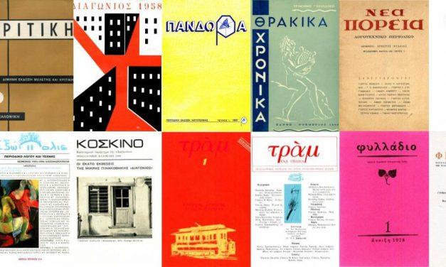 Βάση δεδομένων έντυπων περιοδικών από το Κέντρο Ελληνικής Γλώσσας