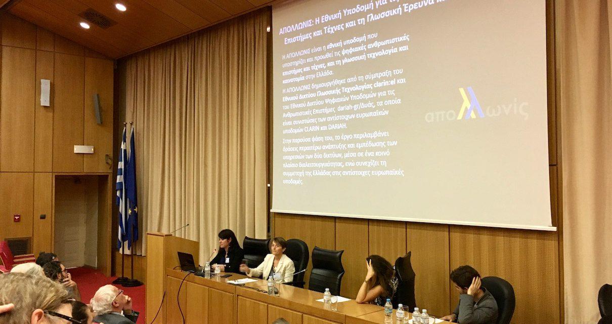 Παρουσίαση ψηφιακών ερευνητικών πρωτοβουλιών από την Α. Μπενάρδου στη Διημερίδα «Μνήμες από την Κατοχή στην Ελλάδα»