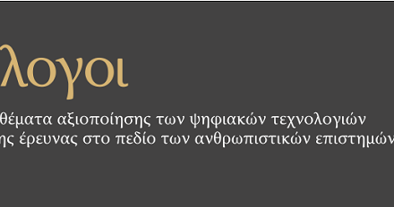 Webinar Δυά(ς)λόγοι: Επιτραπέζια παιχνίδια και εκπαίδευση 17.06.2020, 11 π.μ.