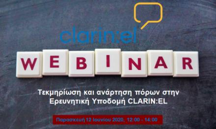Webinar για την τεκμηρίωση και ανάρτηση πόρων στο CLARIN:EL