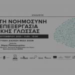 """Διαδικτυακή διάλεξη """"Τεχνητή νοημοσύνη και επεξεργασία φυσικής γλώσσας"""" 15.09.2020"""