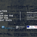 "Ψηφιακή συζήτηση με θέμα ""Facilitating archival research on the study of the turbulent 1940s"""