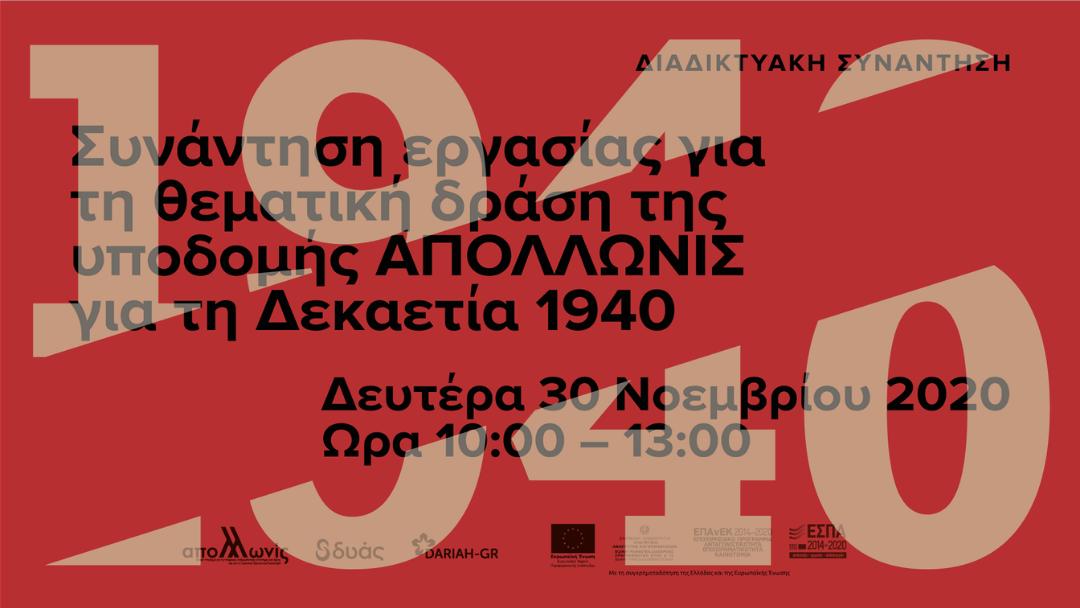 Συνάντηση εργασίας για τη δράση της υποδομής ΑΠΟΛΛΩΝΙΣ για τη Δεκαετία 1940