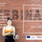Σειρά διαδικτυακών σεμιναρίων ΕΠΙΣΕΥ, 11-18-25 Ιουνίου 2021