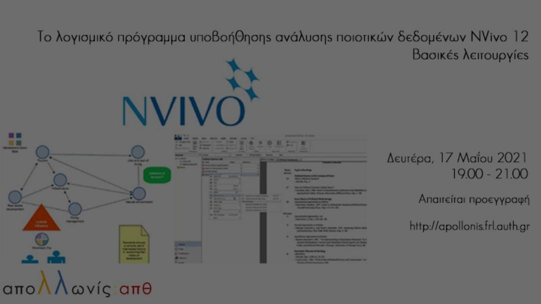 Διαδικτυακό σεμινάριο NVivo, 17.05.2021