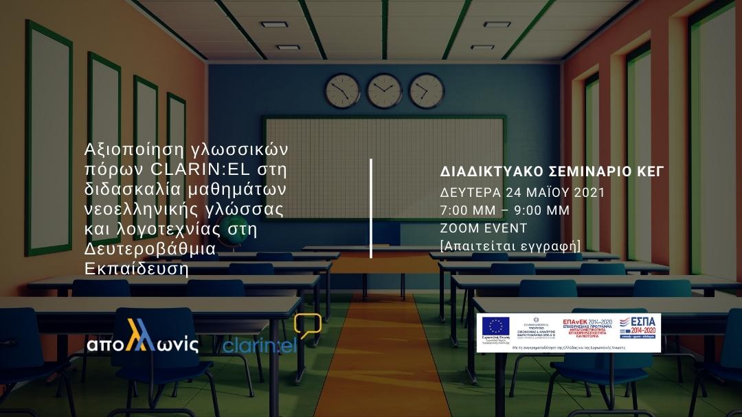 Διαδικτυακό Σεμινάριο ΚΕΓ, 24.05.2021