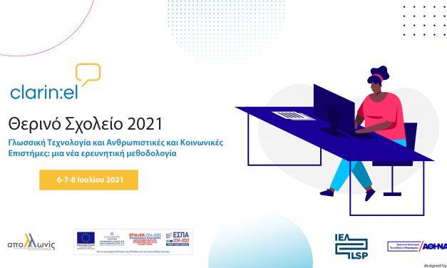 """Θερινό Σχολείο """"Γλωσσική Τεχνολογία και Ανθρωπιστικές και Κοινωνικές Επιστήμες: μία νέα ερευνητική μεθοδολογία"""", 6-8.07.2021"""
