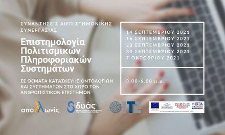 Συναντήσεις διεπιστημονικής συνεργασίας ΙΤΕ, 14.09-7.10.2021