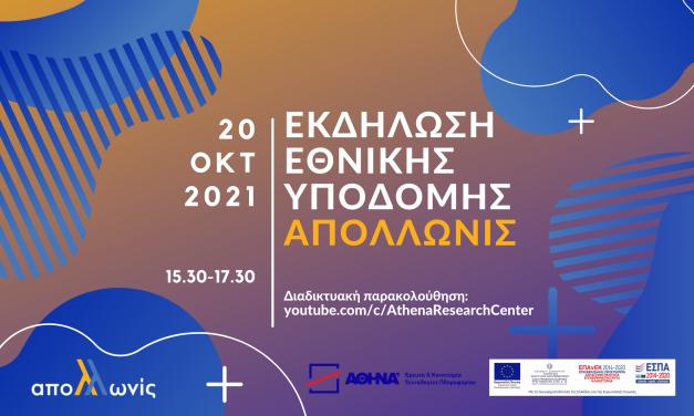 Εκδήλωση Εθνικής Υποδομής ΑΠΟΛΛΩΝΙΣ, 20.10.2021