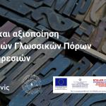 """Ημερίδα Ιονίου Πανεπιστημίου """"Xρήση και αξιοποίηση υποδομών Γλωσσικών Πόρων και Υπηρεσιών"""", 25.10.2021"""